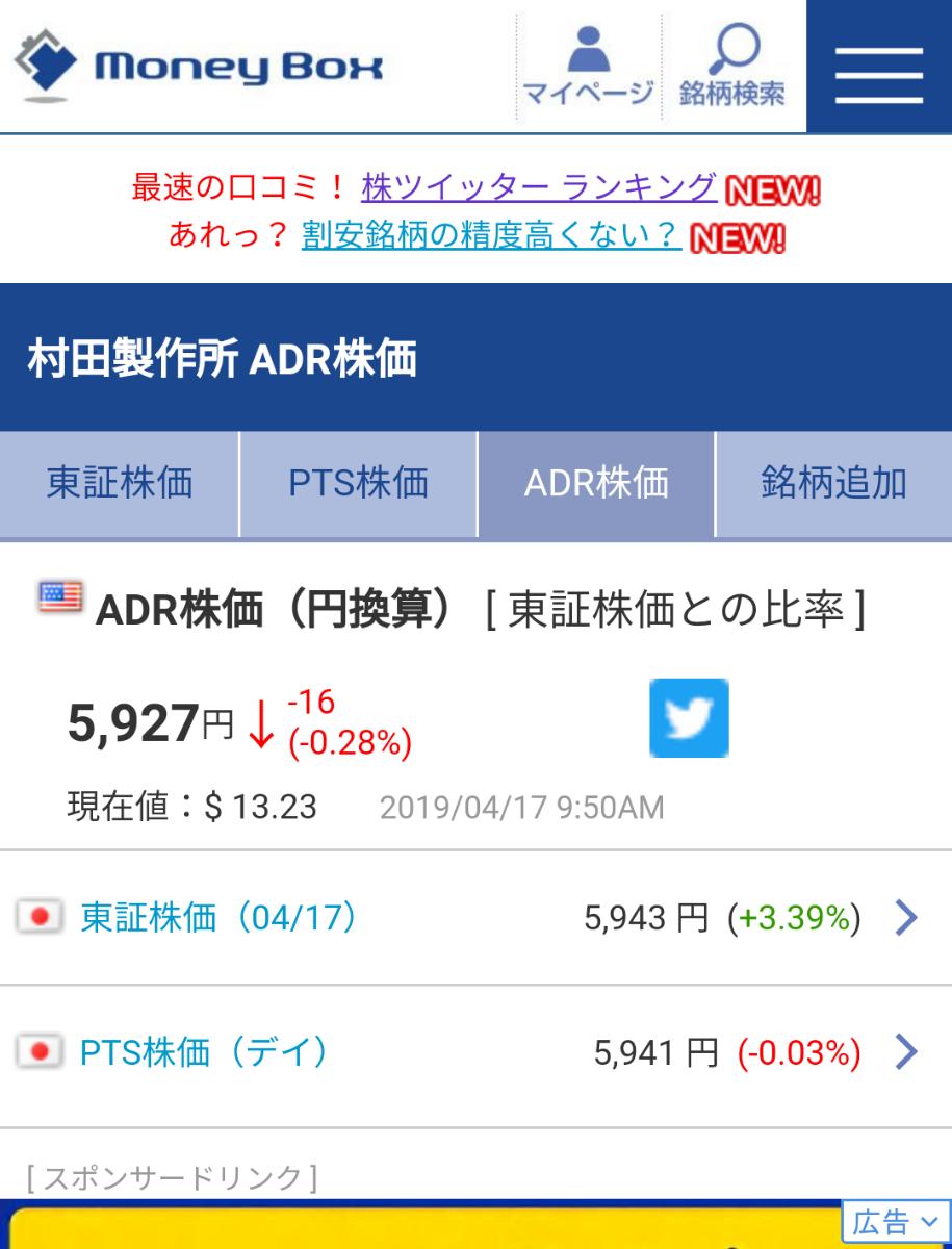株価 掲示板 製作所 村田