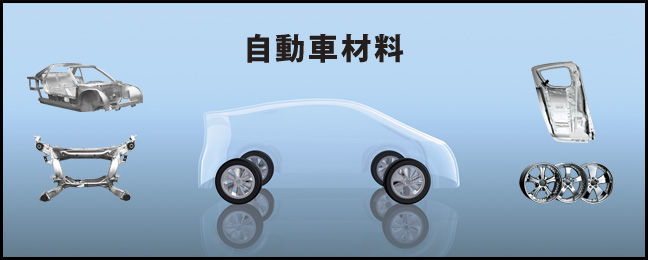 7711 - 助川電気工業(株) http://www.alumi-world.jp/car/index.html アルミワールド