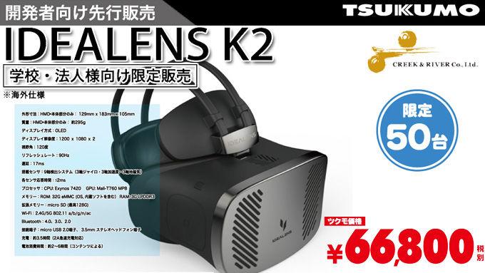4763 - (株)クリーク・アンド・リバー社 まずはテスト的な販売か  TSUKUMO、教育機関・法人向けに「IDEALENS K2」 開発者向け