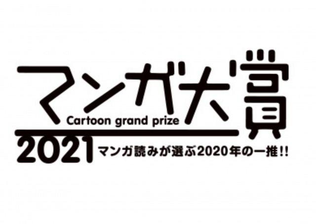 3558 - (株)ロコンド 今年もマンガ大賞が決まりました。 歴代の受賞者を見渡してみても納得の、錚々たる漫画家さんらが選ばれて