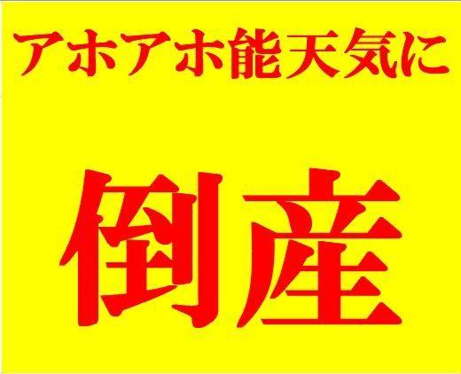 6740 - (株)ジャパンディスプレイ 赤字拡大の元凶は外国の経済や通商交渉といった外的なものではけっしてなくて、托鉢金の供給だよ 100億