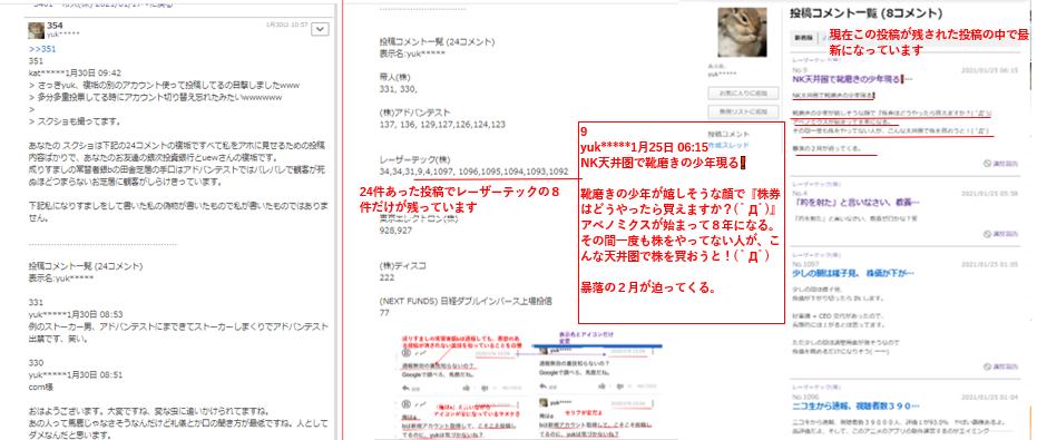 3401 - 帝人(株) katさんが私と同じアイコンと表示名の投稿をした330番と331番の投稿が削除されたのを私が削除した
