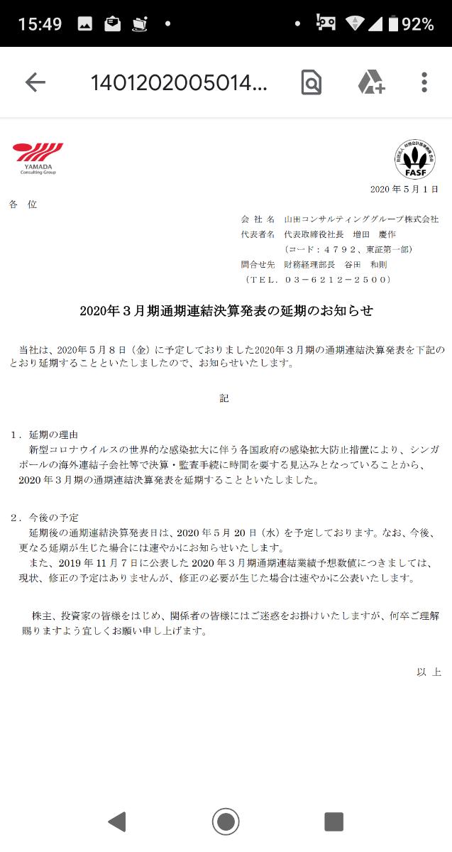 4792 - 山田コンサルティンググループ(株) 決算延期