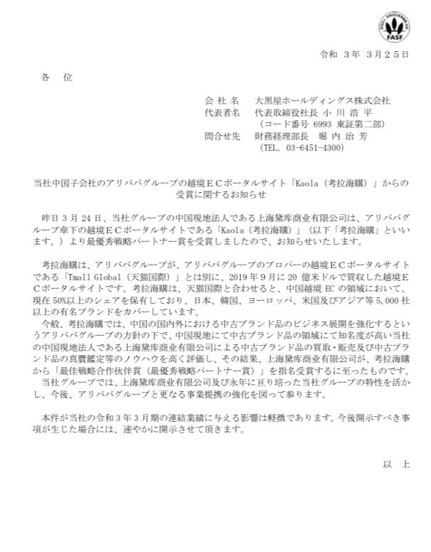 6993 - 大黒屋ホールディングス(株) リマインド♡