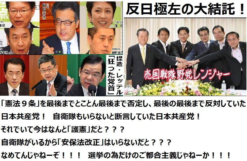 No.2554 日本国では日本共産党な...