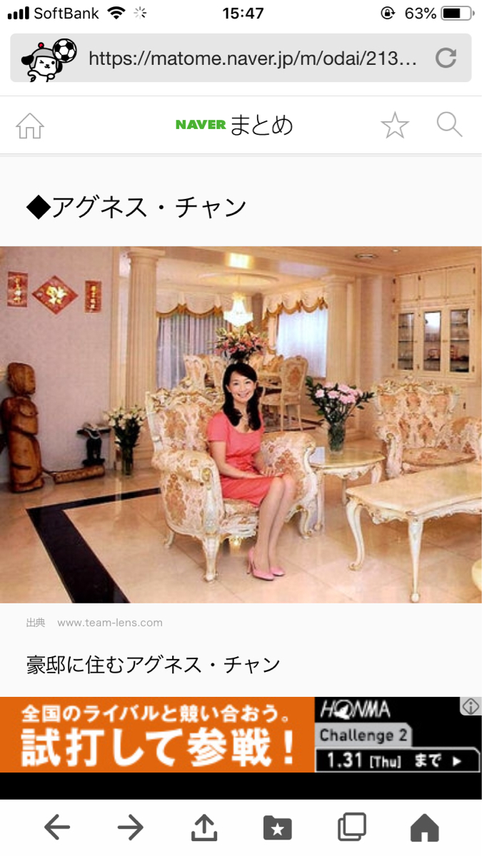 3092 - (株)ZOZO バカラ氏の言う通りやな。 キンキラキンの豪邸に住んでる、ユニセフ親善大使・アグネスチャンは、どうよ?