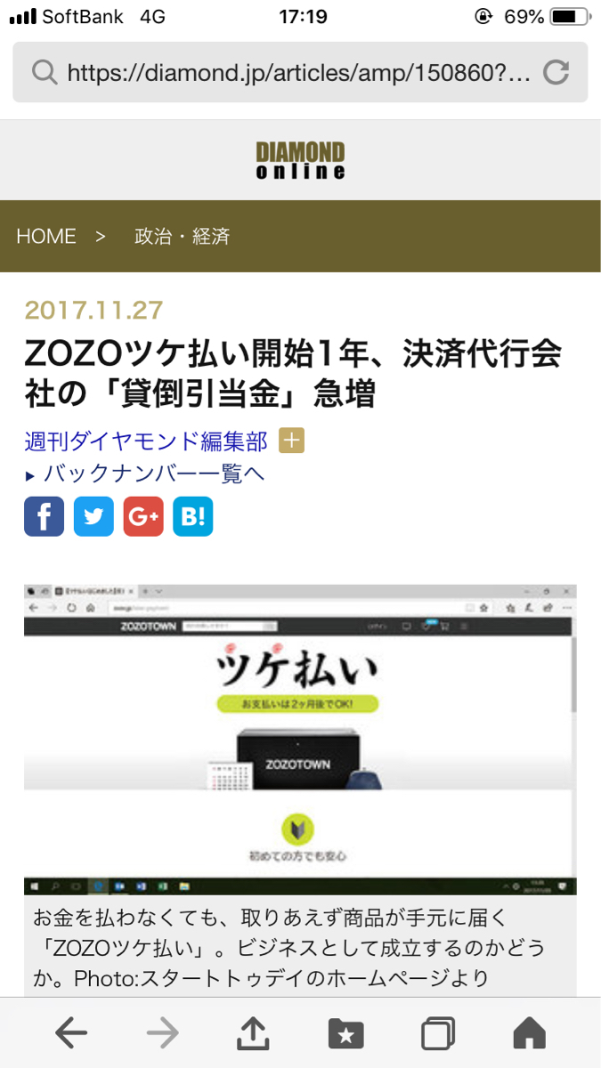 3092 - (株)ZOZO ルーブル氏、ZOZOのツケ払いは以前からマスコミでも頻繁に問題視されてきたで。 「ZOZOツケ払いG