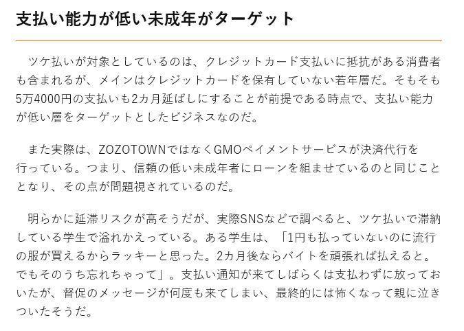 3092 - (株)ZOZO これ