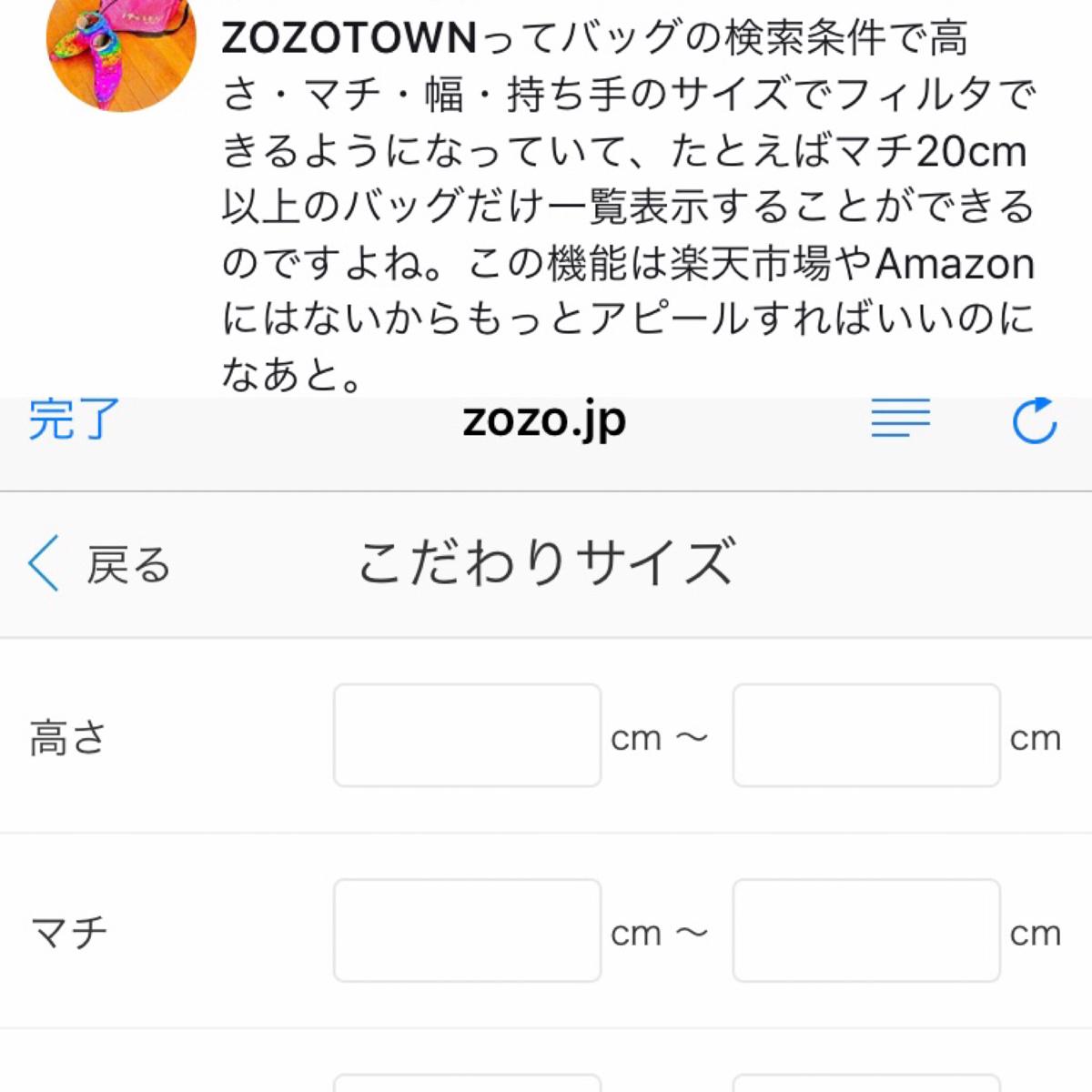 3092 - (株)ZOZO ほんまにお洋服やら音楽が好きな人が ZOZOに就職してはるから、今の需要に敏感で、かゆいところに手が