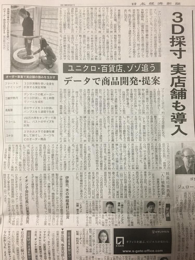 3092 - (株)ZOZO 日経新聞朝刊 ZOZO叩ききたで〜(笑) ZOZOの3D採寸はポンコツで、優位性はないけどな(笑)