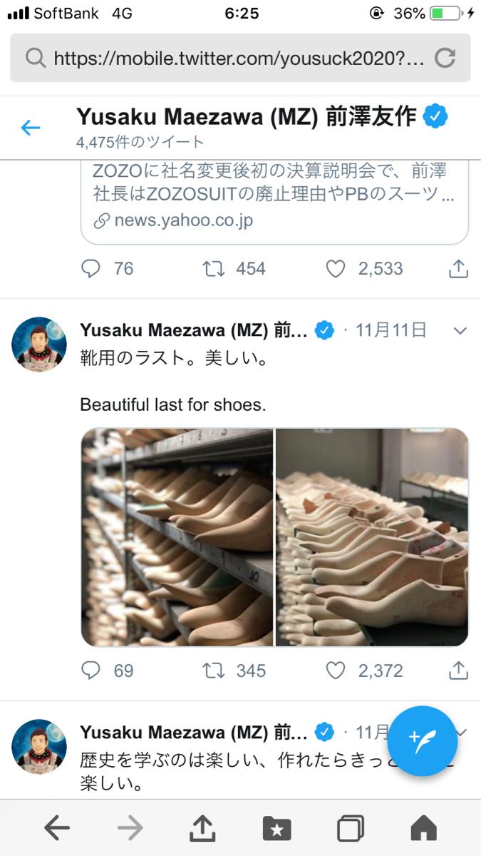 3092 - (株)ZOZO タイトルが「ユニクロ・百貨店、ZOZOを追う」やのに、三越と高島屋の事例は靴やん(笑) 靴の3D採寸