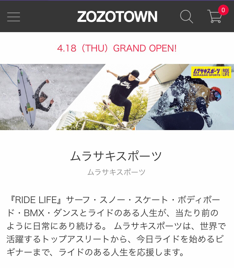 3092 - (株)ZOZO 3〜4月のZOZOTOWNは、年度の境界にあたることもあって、退店も多かった一方、新規出店もかなりあ
