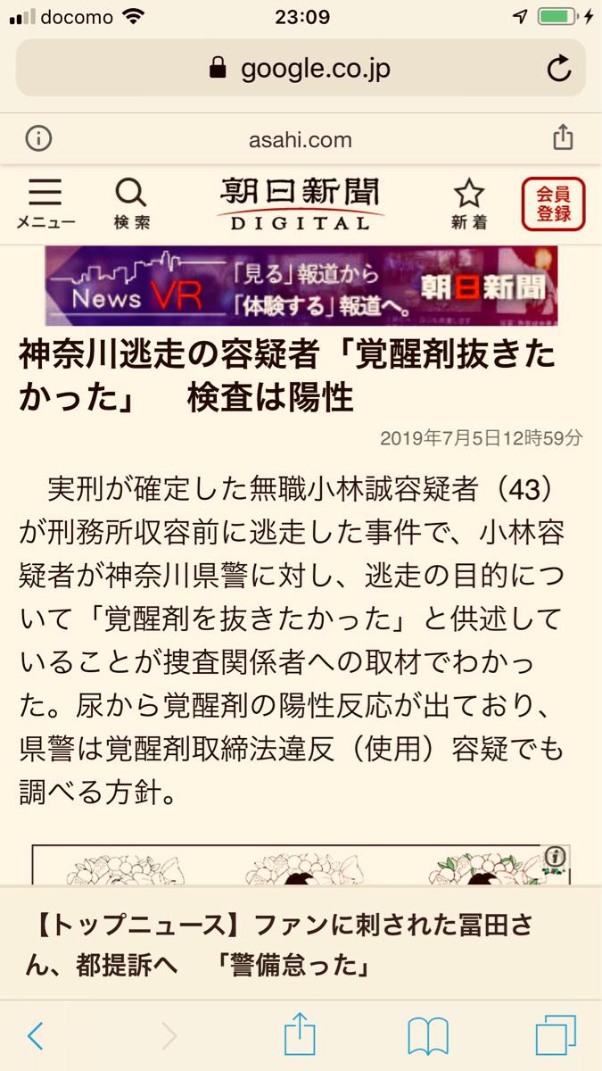 3092 - (株)ZOZO 前澤田端〜、またジャンキー出たぞ〜  早う擁護しろ〜〜