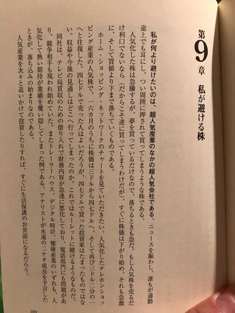 9984 - ソフトバンクグループ(株) ピーター・リンチの『株で勝つ』は、当時プロの一部で使われていた『テンバガー』という言葉を一般的にした