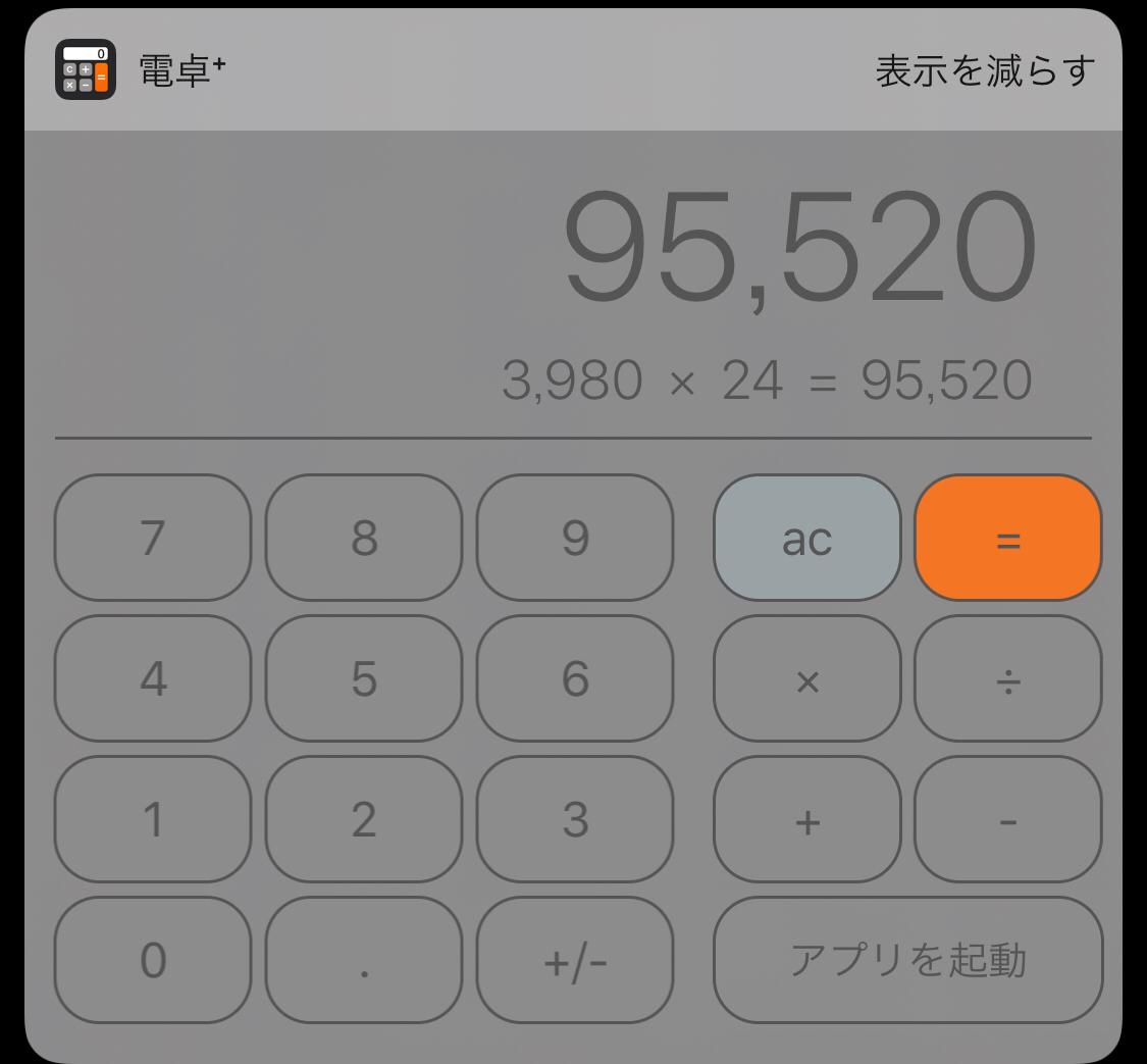 9984 - ソフトバンクグループ(株) 24カ月の累計が添付であり25カ月目以降は、 免除される。実質10万以下で使用可能だと言うこと。ただ