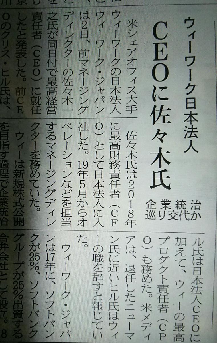 9984 - ソフトバンクグループ(株) 先週の新聞に、日本法人ウィワークジャパンCEOに、佐々木一之氏が就任したってありましたよ。 ちょっと
