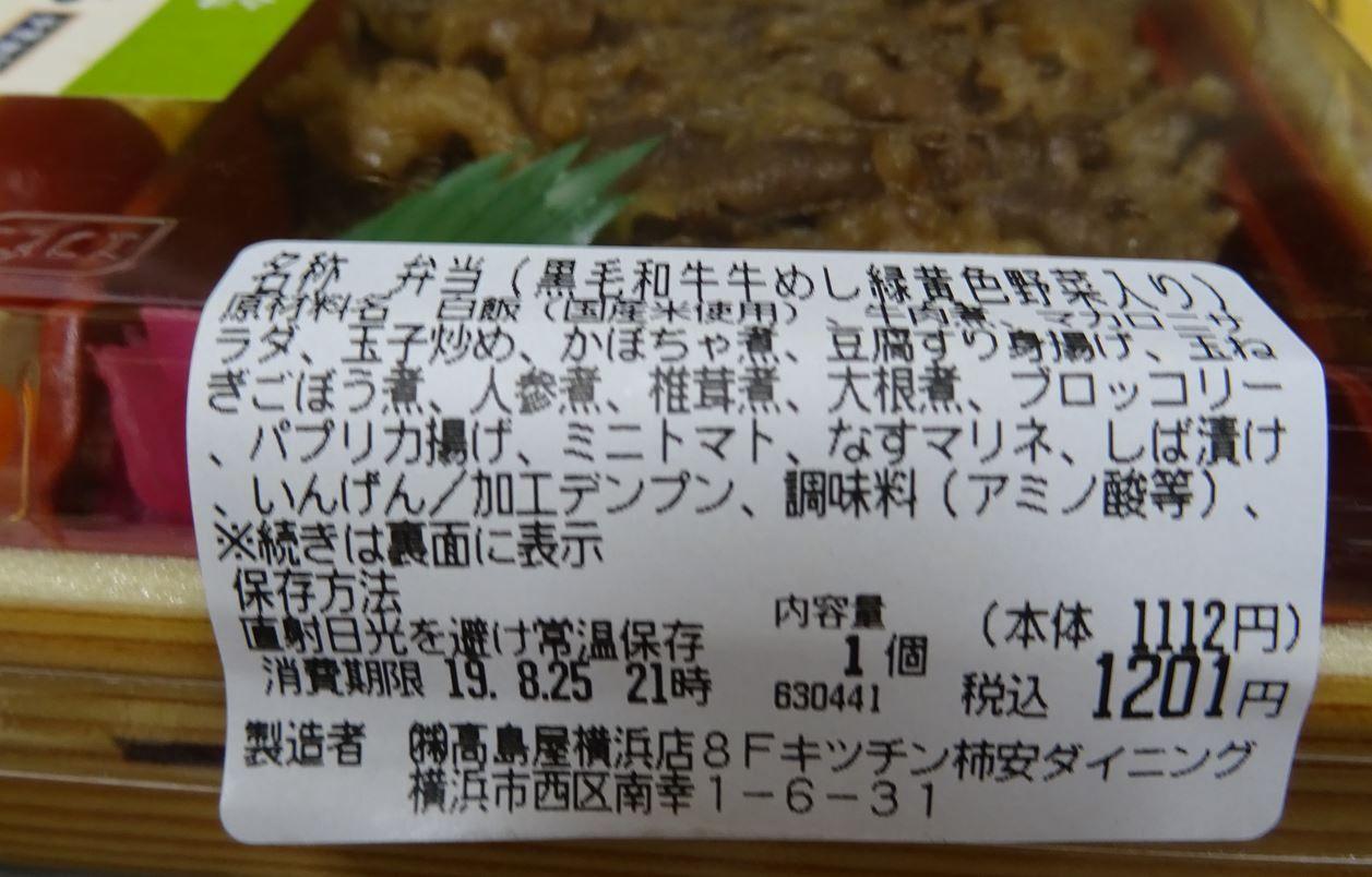 株式とメインレース予想 また高いやつだぁ(=_=)  吉野家・すき家・松屋等の株主優待券がいっぱいあるのに(=_=)