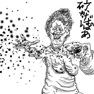6976 - 太陽誘電(株) 俺様にかまうな! 愛人を大事にしろよ!面食いのオッサン・・・プププ~