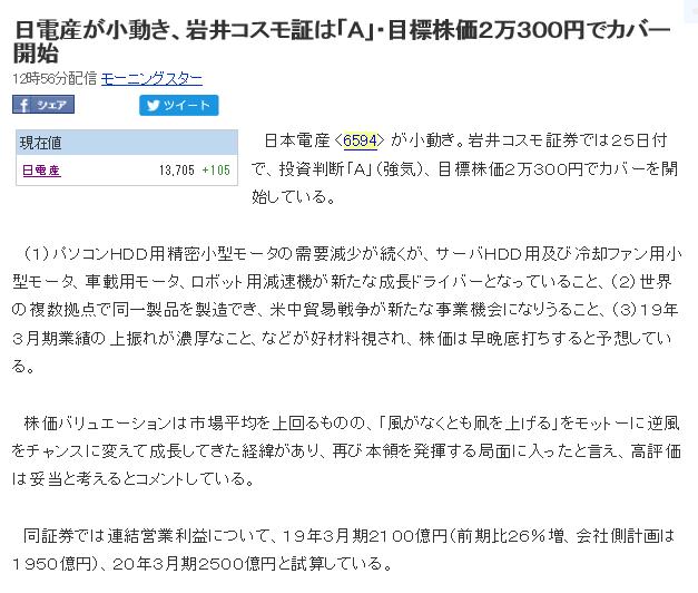 6594 - 日本電産(株) 逆風はチャンス 米中貿易戦争は日本電産飛躍のチャンス!  >>>日電産が小動き、岩井コスモ証は「A」