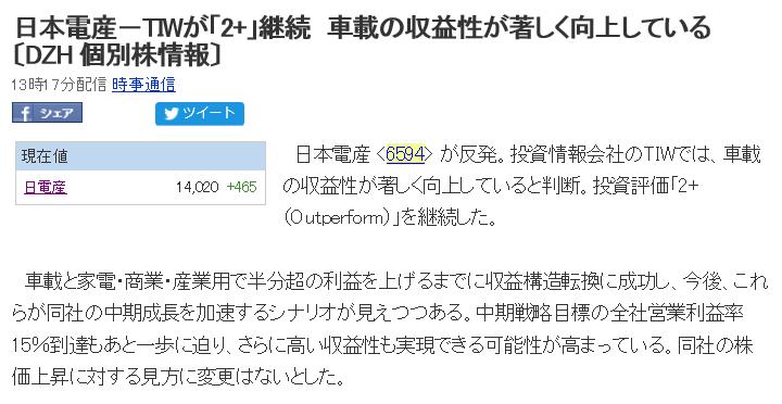 6594 - 日本電産(株) 利益率については、2020年度の売上営業利益率15%達成に青色信号点灯との宣言を行ってもいいのでは。