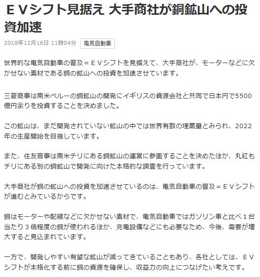6594 - 日本電産(株) >EVシフト見据え 大手商社が銅鉱山への投資加速  EV時代の到来を予見した商社が動き出したようです