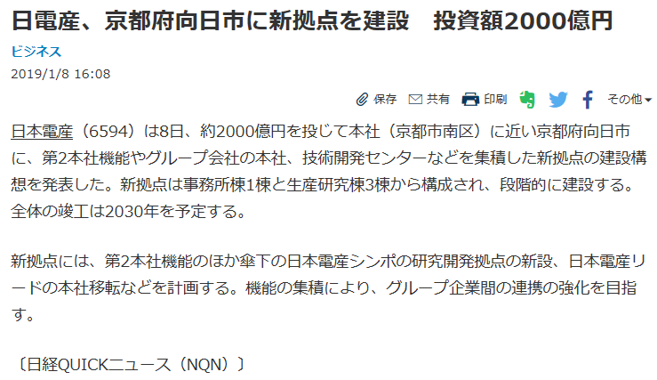 6594 - 日本電産(株) 日電産、京都府向日市に新拠点を建設 投資額2000億円