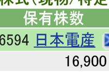 6594 - 日本電産(株) 本日 +300 楽天 700 SBI 16900 計 17600