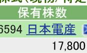 6594 - 日本電産(株) 本日 +300 楽天 700 SBI 17800 計 18500