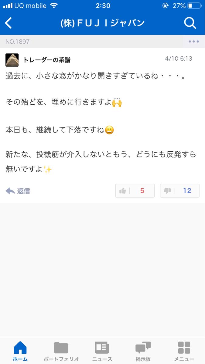 1449 - (株)FUJIジャパン コロコロ意見が変わるのー