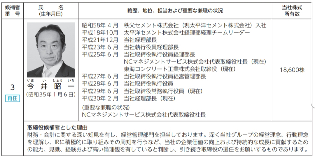 5269 - 日本コンクリート工業(株) IR担当責任者。