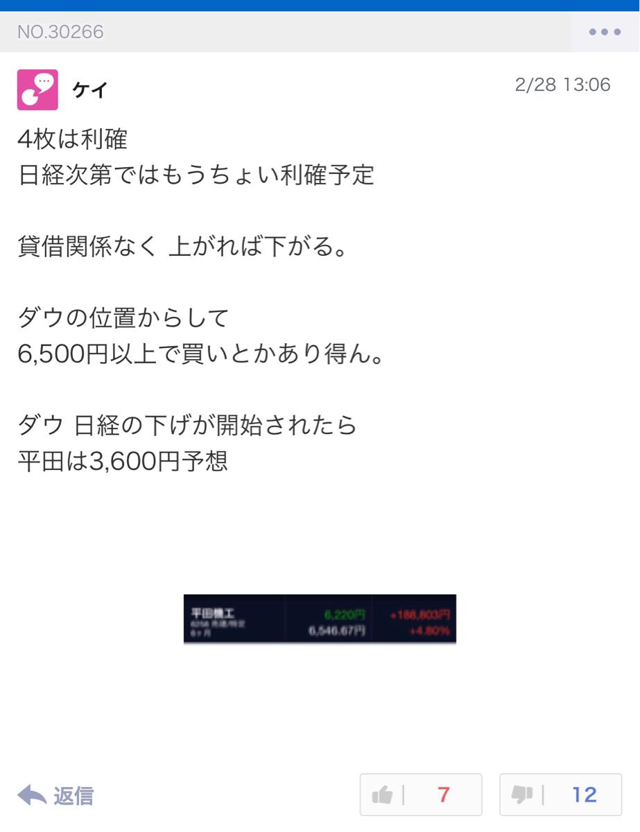 6258 - 平田機工(株) ...