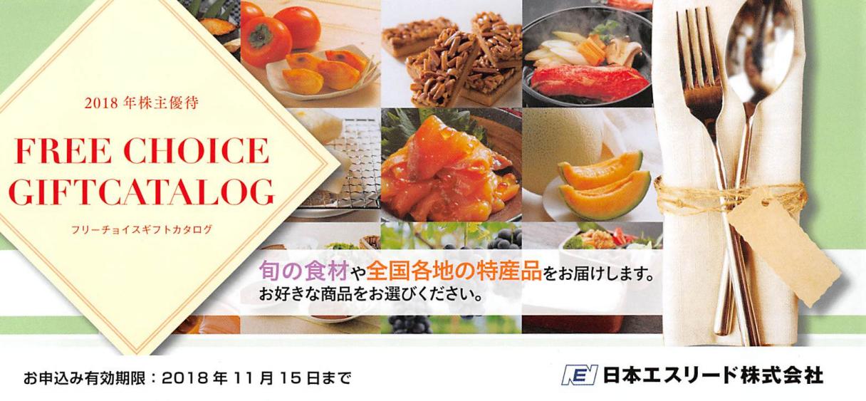 8877 - エスリード(株) 【 株主優待 チョイスギフト到着 】 3,000円相当 -。
