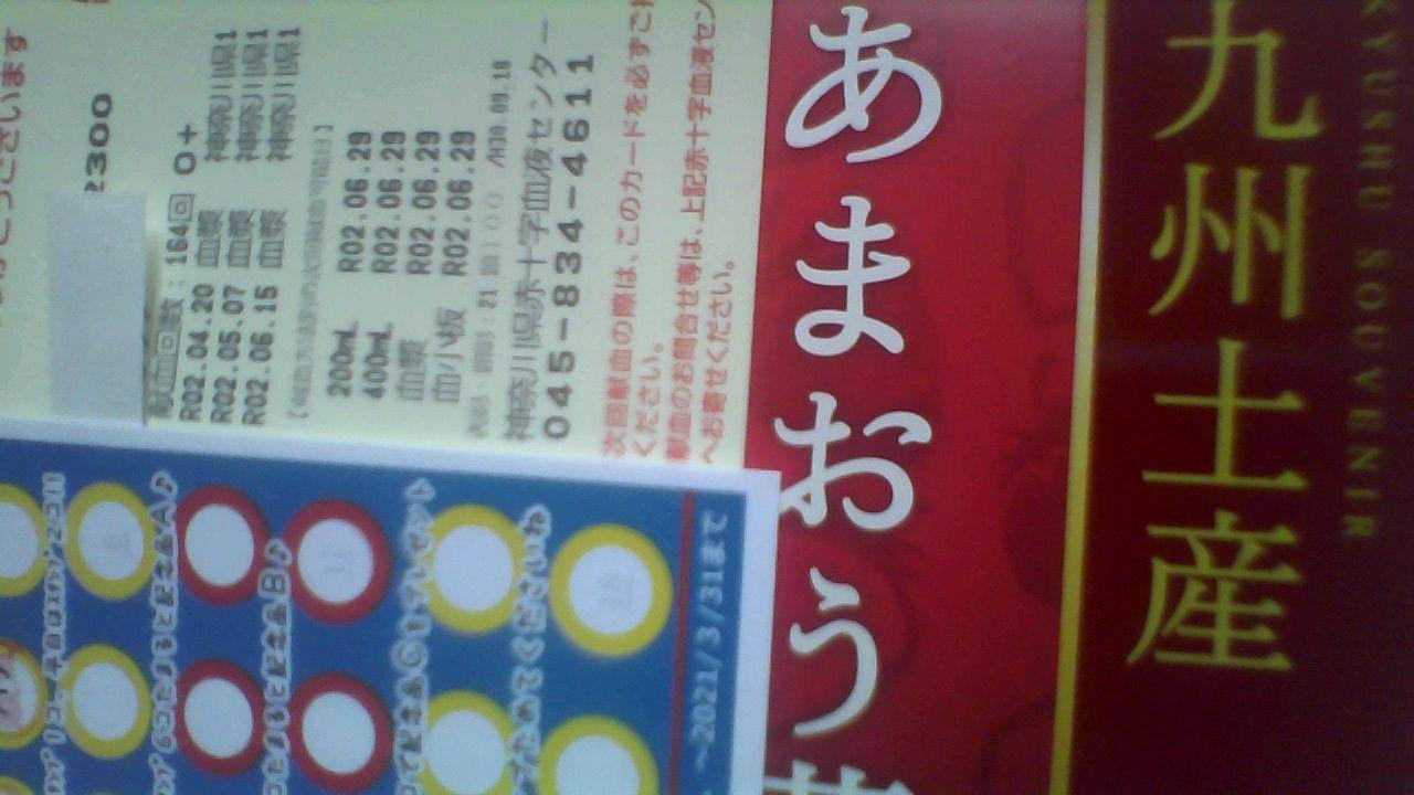 1414 - ショーボンドホールディングス(株) 75様^^おはようございます 2461 455円人生バラ色^^献血164回目^^