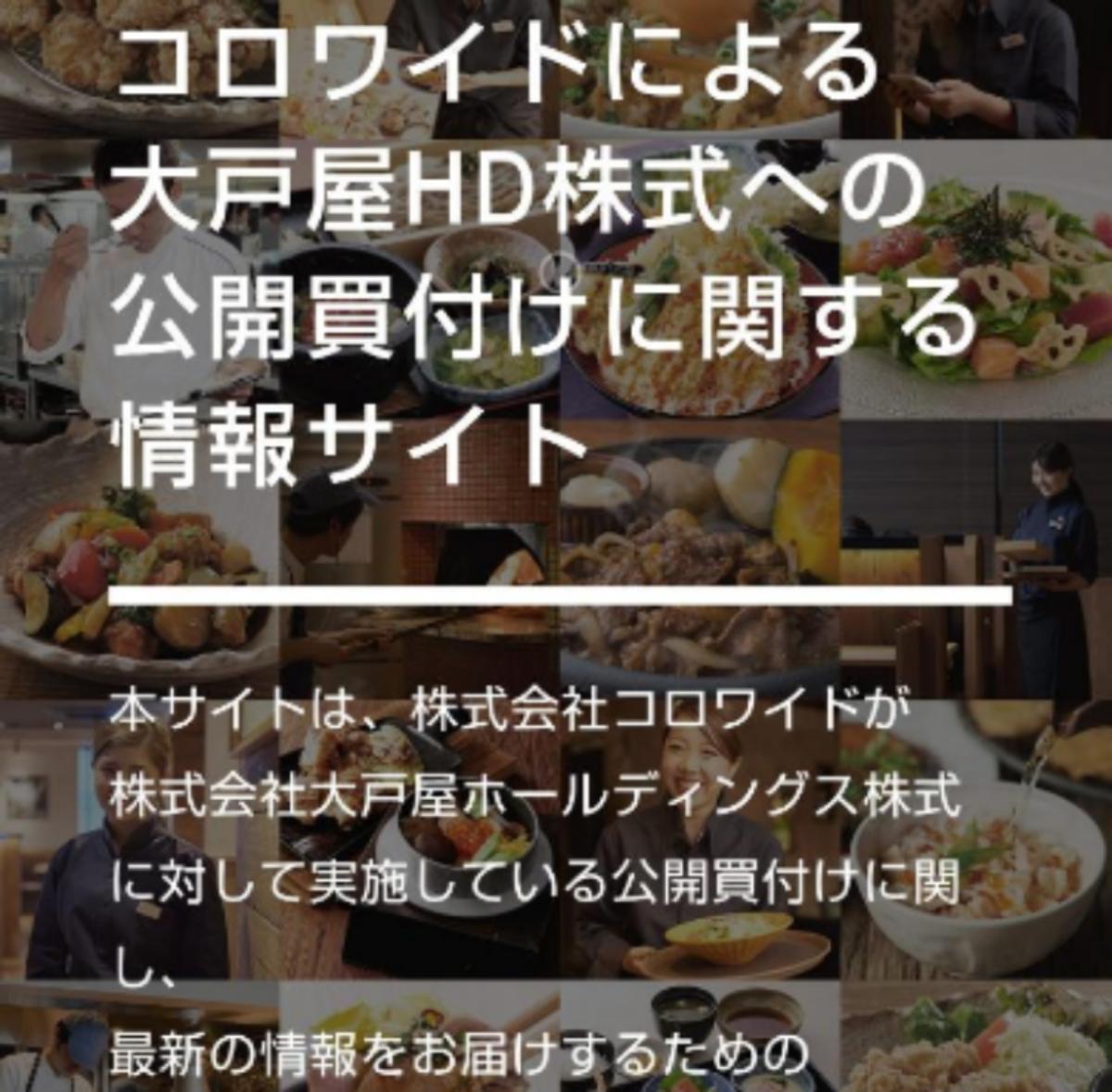 2705 - (株)大戸屋ホールディングス 今売らないと塩漬け