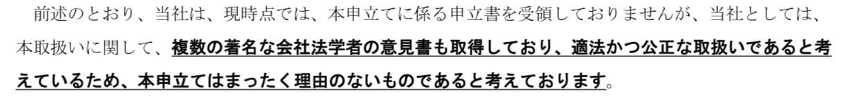 6335 - (株)東京機械製作所 著名学者って誰のことですかね。