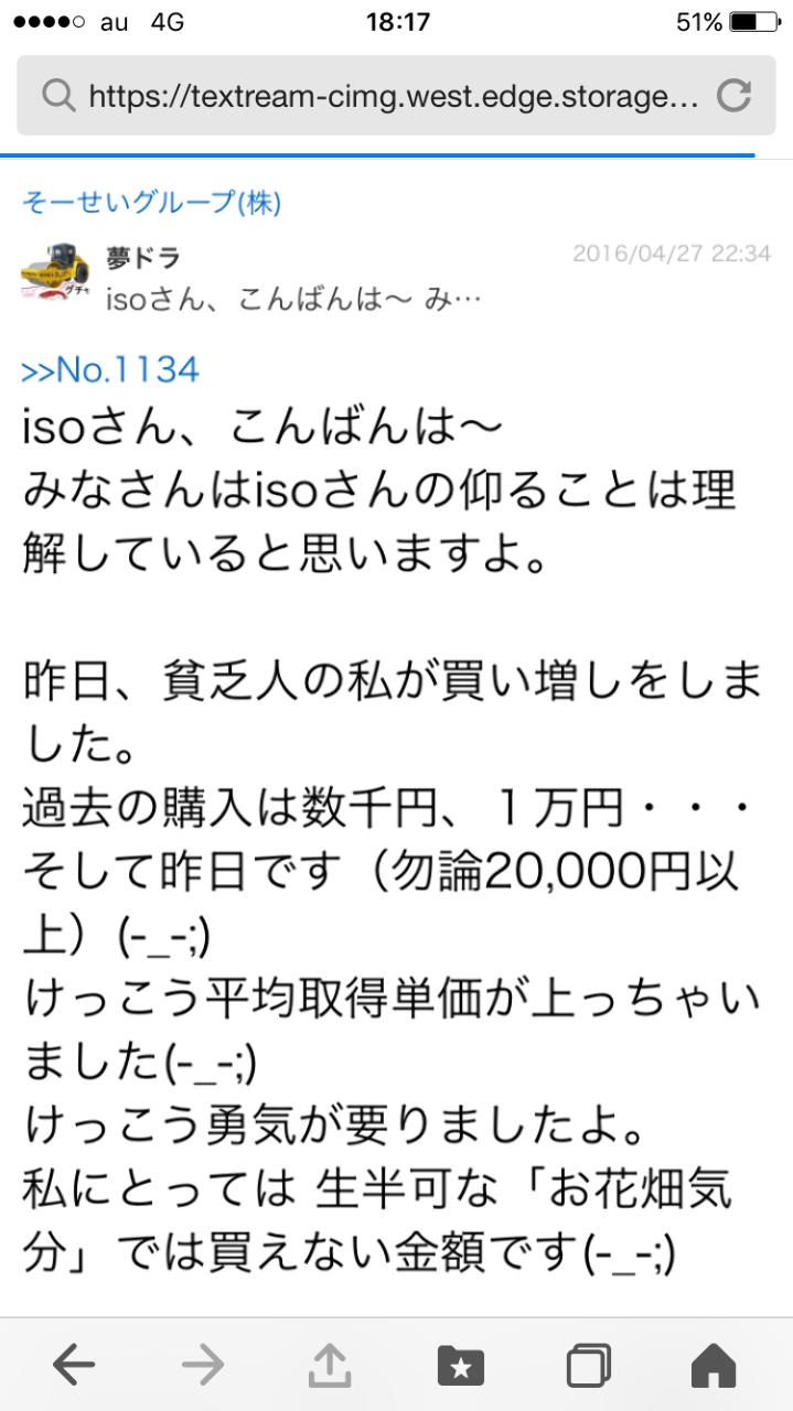 4565 - そーせいグループ(株) > 1万5千円以上のアホルダーさん > だらけ・・・ > 2万円以上の現物化石ホル