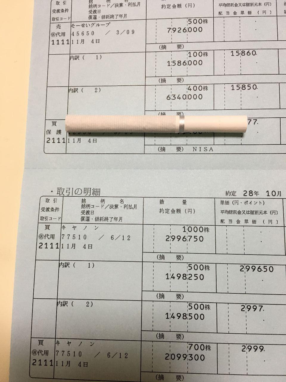 4565 - そーせいグループ(株) 年金爺様なお寿司大好き@安保dす  お前にとっての不都合な部分隠すの 恥かしいのう?