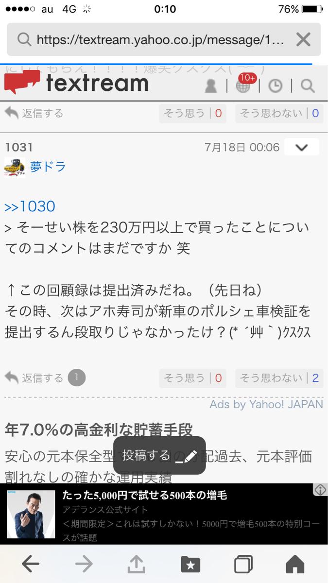 4565 - そーせいグループ(株)  >そ~せいに囚われてる人ってまだ多いのですか???   ↑ 24,000円で買った
