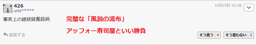 4565 - そーせいグループ(株) ゴミumi野郎よ、完璧な「風説の流布」だよな、  だから、お前の投稿は信用されないんだよ。  >
