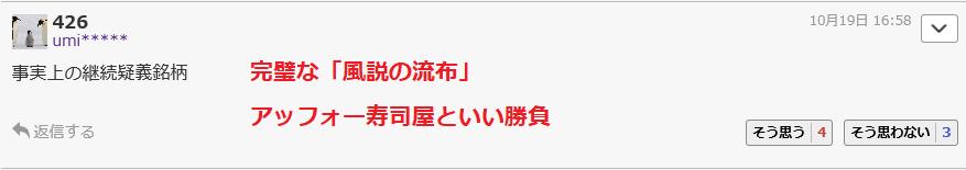 4565 - そーせいグループ(株) おいおい、ゴミumi野郎よ、  「事実上の継続疑義」って投稿してる奴が、一番ダメにしてんじゃねーのか