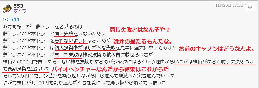 4565 - そーせいグループ(株) お前、アッフォー寿司屋と同じレベルだな。  > [雲]o^) ジー > お呼びですか?