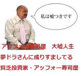 4565 - そーせいグループ(株) 成り済ましの、「阿保ドラ」こと「阿呆寿司屋よ」!!!  お前の人生は、こんな感じなんだろう、ほれ。