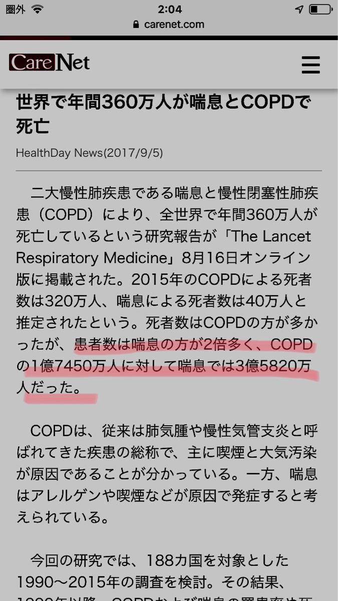 4565 - そーせいグループ(株) 今回のIRのインパクト調べだすと寝る暇ねーな。  とりあえず、喘息は患者数が世界3億5000万人。