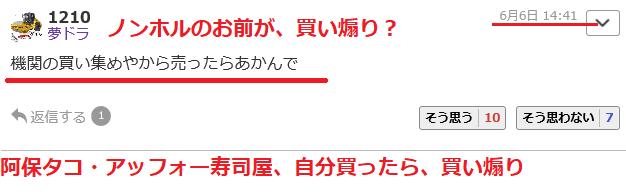 4565 - そーせいグループ(株) そうだよな、阿保タコ・アッフォー寿司屋  この必死な買い煽りは、笑えるよな。  どんだけ高値で買った
