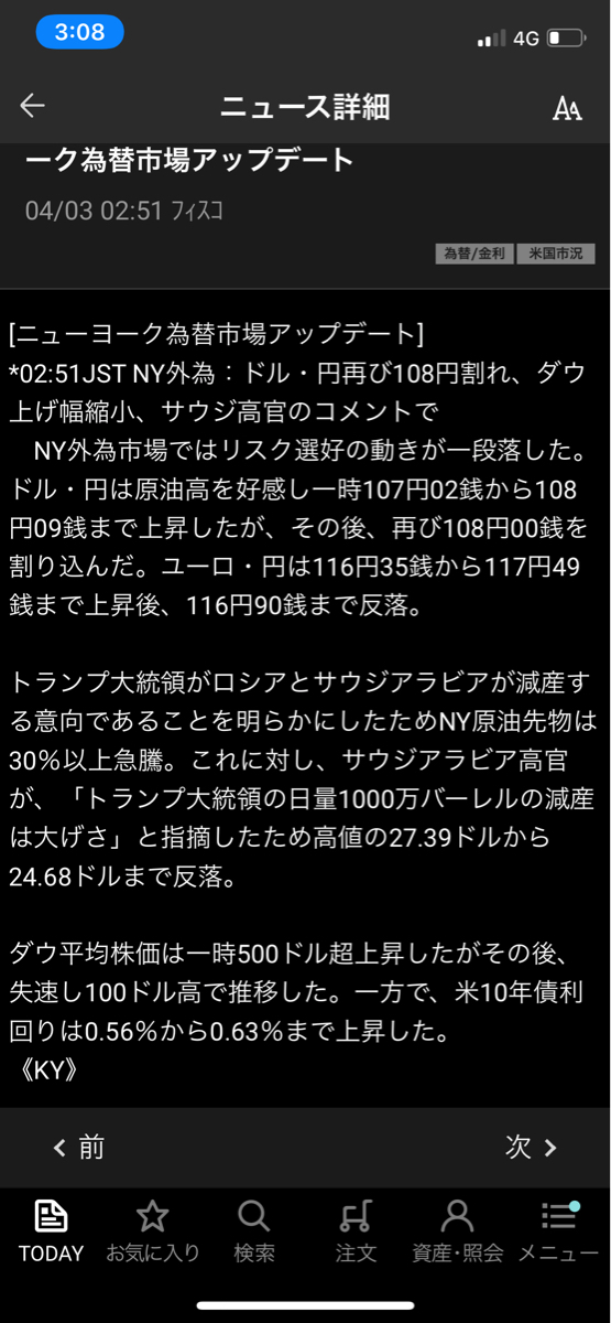 2035 - NEXT NOTES 日経平均VI先物指数 ETN トランプ引っ掻き回してるな〜w 日経先物マイテンしてるやん(笑)