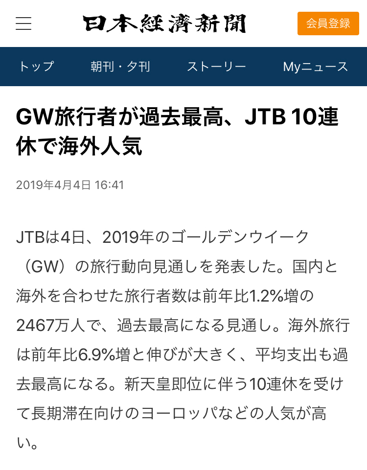 7048 - ベルトラ(株) まだまだ先だが東京五輪の頃は 株価いくらなってるかなー