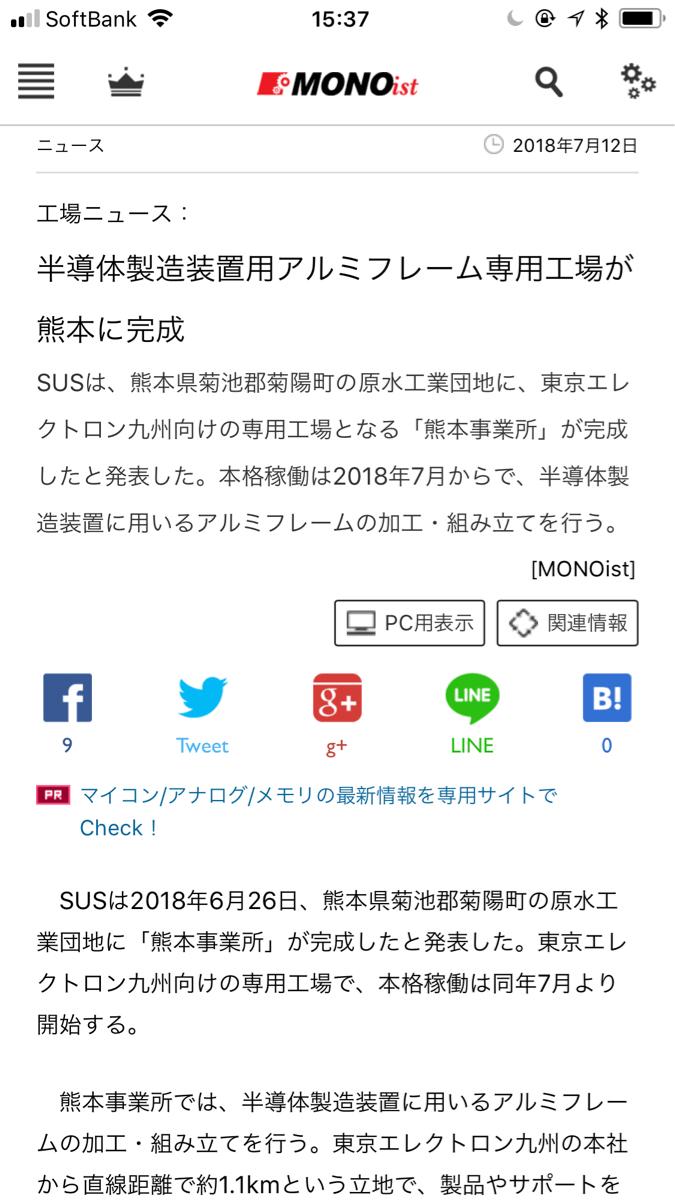 8035 - 東京エレクトロン(株) に