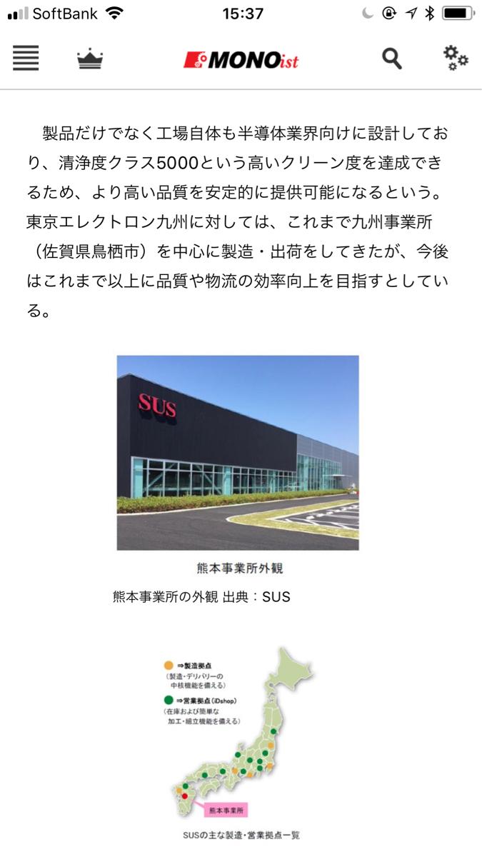 8035 - 東京エレクトロン(株) で