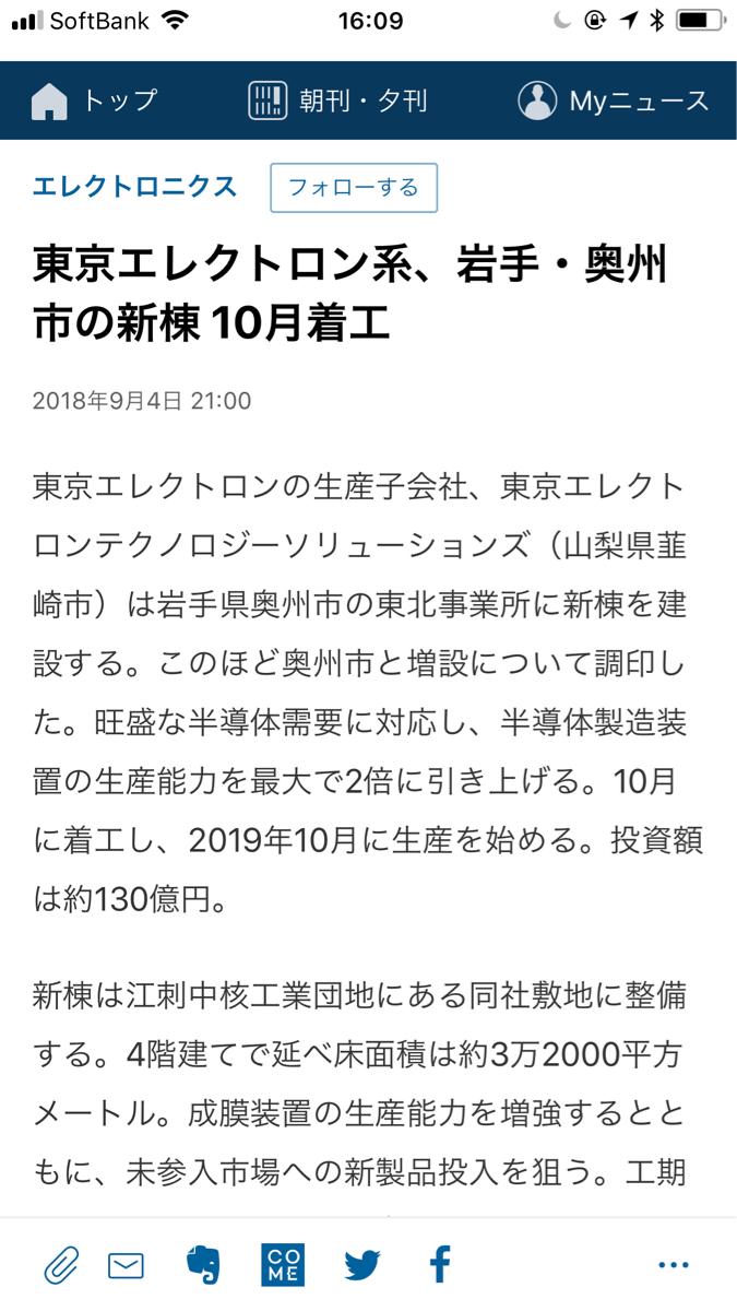 8035 - 東京エレクトロン(株) 増設するってさ