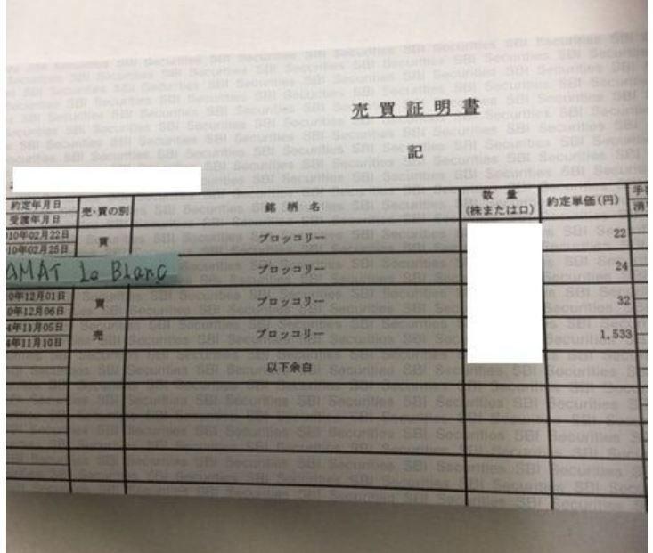 8035 - 東京エレクトロン(株) これのことですか? 90倍、というのは計算合いませんよ(笑)  (画像クリックで拡大可)